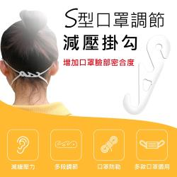S型調節減壓口罩固定扣環 4入組