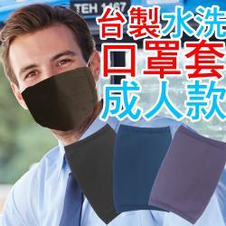 台製可水洗口罩套8入 口罩保護套