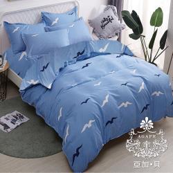 【AGAPE亞加‧貝】《MIT台灣製-海鷗翱翔》舒柔棉雙人6x7尺薄被套(百貨專櫃精品)