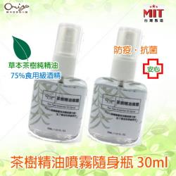 茶樹精油噴霧隨身瓶30ML(單入X2) 草本茶樹精油 安心防疫 乾洗手
