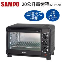 SAMPO聲寶 20L電烤箱KZ-PB20