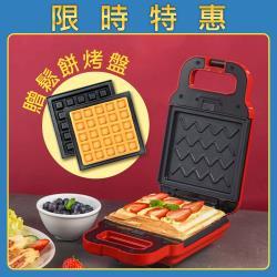 限時下殺↘日本設計Sakura 三色輕食華夫鬆餅三明治機(可替換烤盤)※內附三明治烤盤