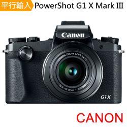 Canon G1 X Mark III 媲美單眼大光圈高畫質類單眼相機*(中文平輸)