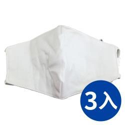 兒童布口罩  3D立體剪裁 可水洗 顏色隨機(3入)
