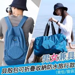 【LOVE BAG】貝殼折疊收納後背包款(後背包)