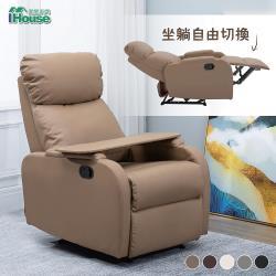 ★防疫宅在家★IHouse-舒適單人休閒沙發躺椅/美甲椅(含工作板)