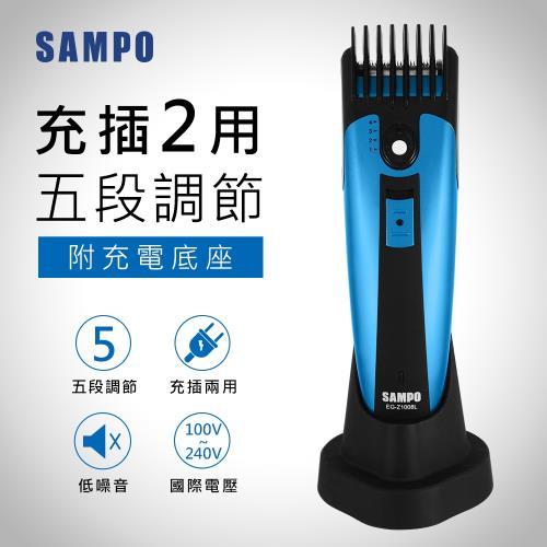 【SAMPO聲寶】五段式電動剪髮刀EG-Z1008L(理髮/修毛/剃毛)/