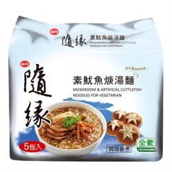 【味丹】隨緣素魷魚羹麵(5包/袋;6袋/箱)