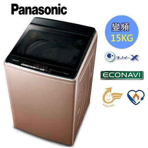 買就送日式餐具10件組★Panasonic國際牌15KG溫水變頻直立式洗衣機NA-V150GB-PN(玫瑰金)-庫(G)/