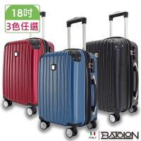義大利BATOLON  風華再現TSA鎖加大ABS硬殼箱/ 行李箱 (18吋)