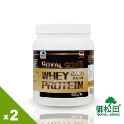 【御松田】乳清蛋白-奶茶口味-2瓶 (500g/瓶)