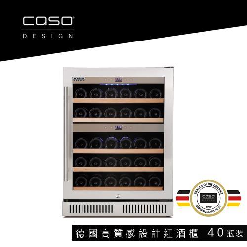 德國CASO 嵌入式酒櫃 雙溫控酒櫃 40瓶裝酒櫃 WineChef Pro40(SW-40)