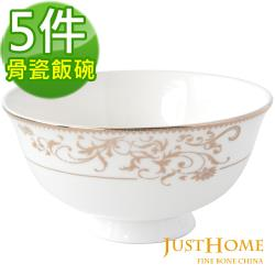 Just Home星卉高級骨瓷飯碗5入組
