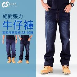 CS衣舖 素面 絕對張力 丹寧 牛仔褲 長褲