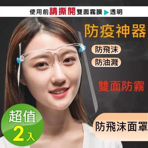 防疫防飛沫防油濺面罩2入組(戴眼鏡也可使用)/