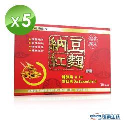 【遠東生技】超氧複方納豆紅麴膠囊 30粒 (5盒組)