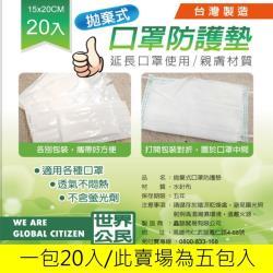 [防疫專業]世界公民次口罩防護墊20入(五包裝)