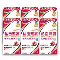 【友GO健康】私密照護 洛神花蔓越莓+益生菌 (高倍濃縮+長效緩釋)3效合一素食膠囊x6盒入