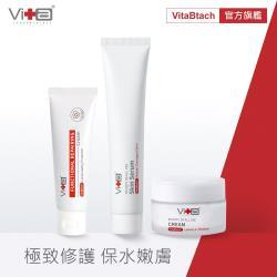 Swissvita薇佳 極致修護保水組(VB升級版乳霜+VB升級版全能精華+VB升級版修復霜)