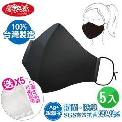 《闔樂泰》奈米銀離子抗菌機能口罩5入 ( 加贈口罩抗菌收納袋 )-黑色