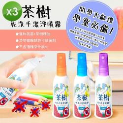 (3瓶1組)茶樹乾洗手抗菌噴霧60ML