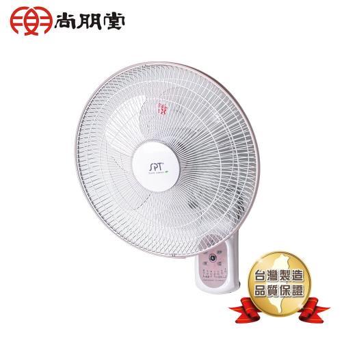尚朋堂 14吋遙控式壁扇風扇SF-1458PR