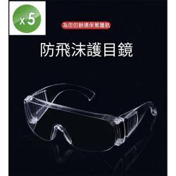 (3個一組*5組)防飛沫護目鏡