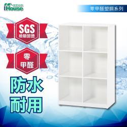 IHouse-零甲醛 環保塑鋼6格展示櫃(寬85深40高132.5cm)