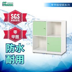 IHouse-零甲醛 環保塑鋼雙門半開放展示櫃