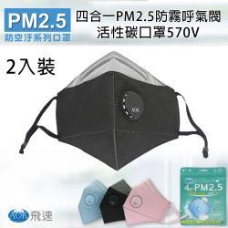 【AOK】四合一PM2.5防霧呼氣閥活性碳口罩(3包組)