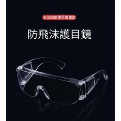 (3個一組)防飛沫護目鏡
