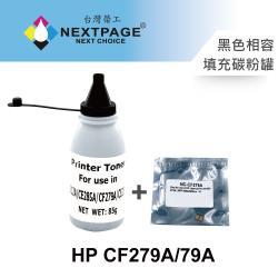 台灣榮工 HP CF279A/79A 填充碳粉罐(85g)