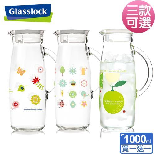 【買一送一】Glasslock