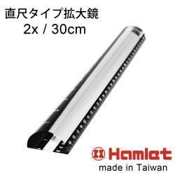 【Hamlet 哈姆雷特】2x/30cm 台灣製壓克力文鎮尺型放大鏡【A044】