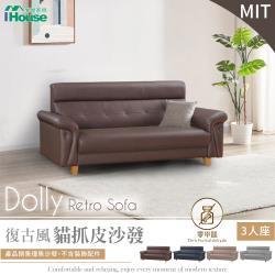 IHouse-多利 復古風 貓抓皮沙發 3人座
