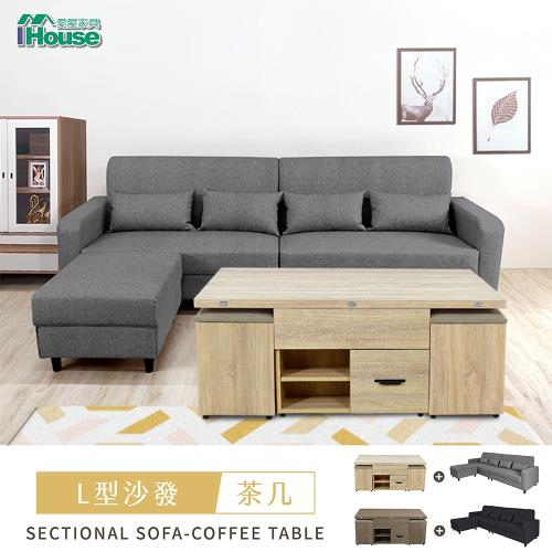 ★超值組合★IHouse-小資型 日系沙發茶几組