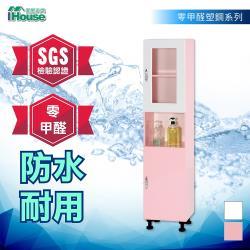 IHouse-零甲醛 環保塑鋼雙門1格浴室櫃