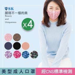 【SK四季口罩】成人口罩-台灣製/機能面料/親膚透氣/可水洗重複使用/經CNS標準檢測(4包/共8片)