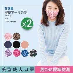 【SK四季口罩】成人口罩-台灣製/機能面料/親膚透氣/可水洗重複使用/經CNS標準檢測(2包/共4片)