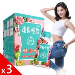 蔬暢輕飲x3盒(10包/盒)