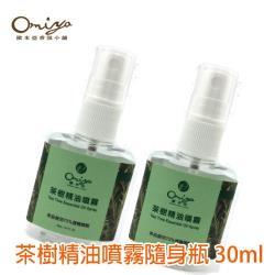Omiya 茶樹精油噴霧隨身瓶30MLX2