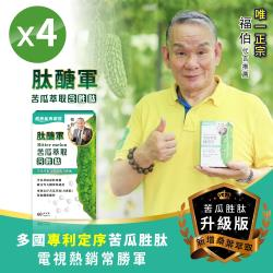 ★最新升級版★正宗福伯代言 肽醣軍-苦瓜胜肽膠囊 (4盒)(含桑葉成分)