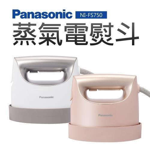 熱銷限量再到貨!Panasonic國際牌 手持掛燙兩用蒸氣熨斗 NI-FS750 兩色可選