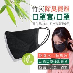 竹纖 台灣製  第三代 竹炭纖維 布口罩套 6入 (成人大人防護墊防護套面罩活性碳棉墊)
