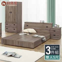 【好厝居】清澤 收納床組三件 雙人5尺(床頭+床底+床頭櫃)
