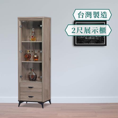 IHouse-小灰橡 2尺展示櫃