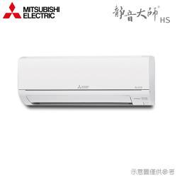 現買現折★MITSUBISHI 三菱 4-6坪 R32 變頻冷專型分離式冷氣 MSY-HS35NF/MUY-HS35NF