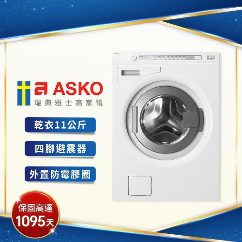 【瑞典ASKO】11公斤滾筒式洗衣機W8844XL(220V)/