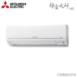 現買現折★MITSUBISHI 三菱 7-10坪 R32 變頻冷專型分離式冷氣 MSY-HS60NF/MUY-HS60NF