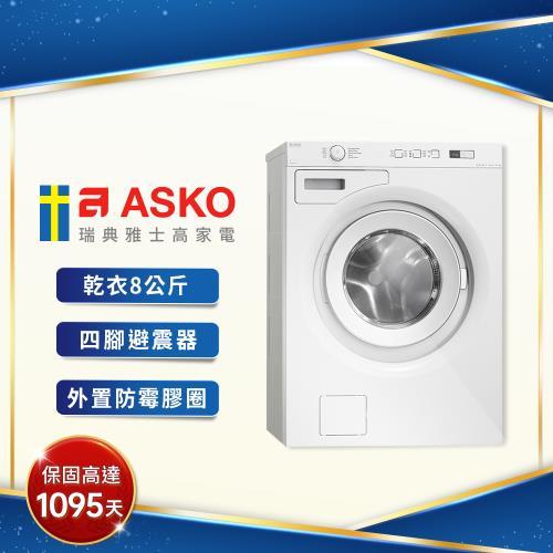 【瑞典ASKO】8斤滾筒式洗衣機W6424/